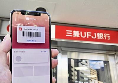 PayPayもOrigamiも非対応… 三菱UFJが口座連携できないワケ - ライブドアニュース