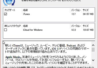 アップル、「iTunes 12.7」提供開始。iOSアプリ同期機能削除/Apple Musicとの連携強化 - PHILE WEB