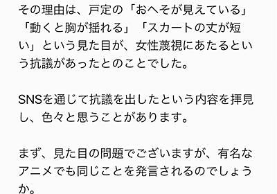 """板倉節子 / Setsuko Itakura on Twitter: """"【VTuber戸定梨香PR動画が、 女性蔑視で削除される件について】 フェミニスト議員連盟の抗議から感じたことです。 https://t.co/Zlzo0LN9vm"""""""
