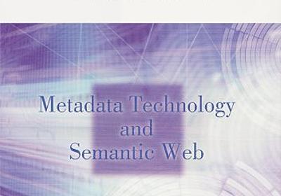 [本]メタデータ技術とセマンティックウェブ: 本