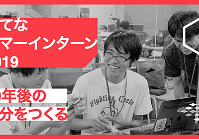 はてなサマーインターン2019 - Hatena Developer Blog