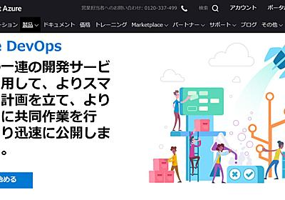 Microsoft、「VSTS」を「Azure DevOps」に改名して提供開始 - ITmedia NEWS