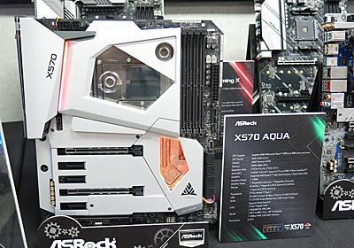 【イベントレポート】ASRock、フル水冷やMini-ITXなど、AMD X570マザーを10モデルを投入 - PC Watch