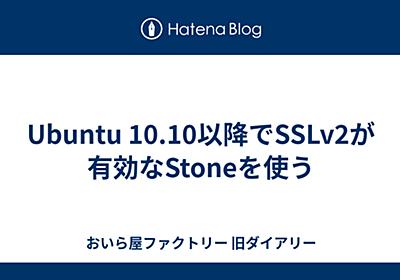 Ubuntu 10.10以降でSSLv2が有効なStoneを使う - おいら屋ファクトリー 旧ダイアリー