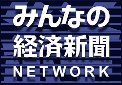 みんなの経済新聞ネットワーク - 地域ニュース-みんなの経済新聞ネットワーク