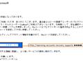 件名「officeアカウント情報を完善してPinコードを設定」のフィッシングメールに注意、誘導先のサイトでMicrosoftアカウント情報など詐取 - INTERNET Watch
