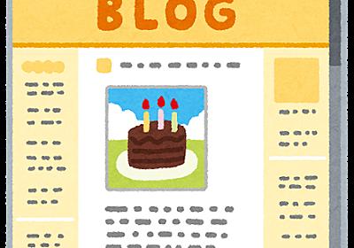 読むブログと読まないブログ - everyday_betterのブログ
