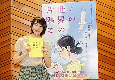 『この世界の片隅に』NHKで放送…天才のんがテレビドラマに出られない異常な現実を再認識