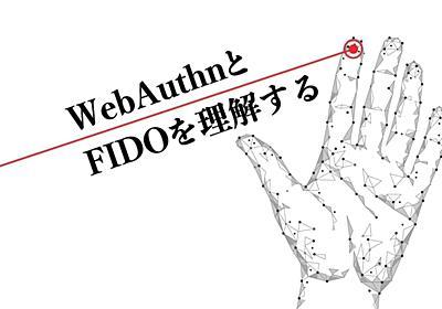 WebAuthnでパスワードレスなサイトを作る。安全なオンライン認証を導入するFIDOの基本 - エンジニアHub|若手Webエンジニアのキャリアを考える!