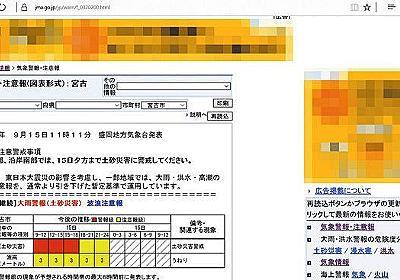 年間79億回、驚異的アクセス数の気象庁HPに批判殺到 どうして?:東京新聞 TOKYO Web