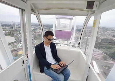 よみうりランド、観覧車での「空中テレワーク」にも対応、ワーケーション向け新プラン提供開始、1日1900円 - INTERNET Watch