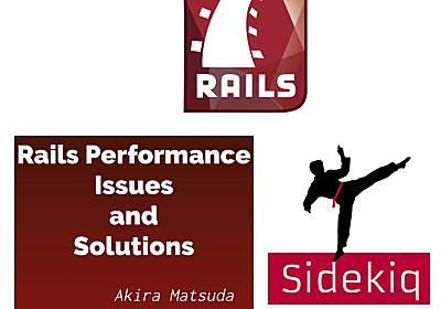 週刊Railsウォッチ(20191015)スライド「Rails Performance issues and Solutions」を見る、dirtyに*_previously_was が追加、Sidekiq 6.0.1ほか