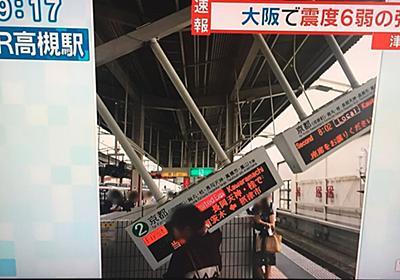 フジテレビが強引に地震被害の画像を使用し、さらには誤報も - Togetter