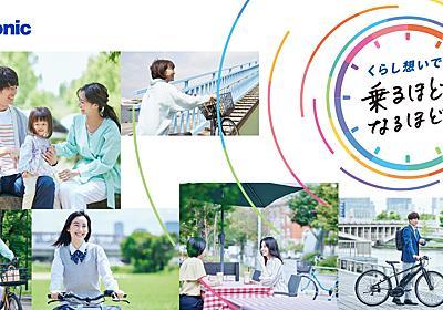 電動アシスト自転車/自転車|Panasonic