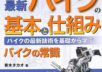 Amazon.co.jp: 図解入門よくわかる最新バイクの基本と仕組み (How‐nual Visual Guide Book): 青木タカオ: Books