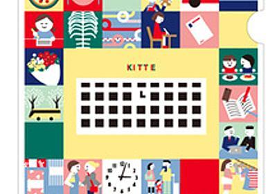 商業施設「KITTE」1周年の郵便グッズ マスキングテープなどを東京中央郵便局で販売 - はてなニュース