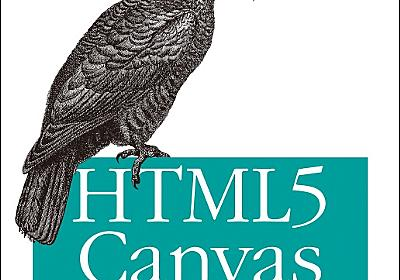 O'Reilly Japan - HTML5 Canvas