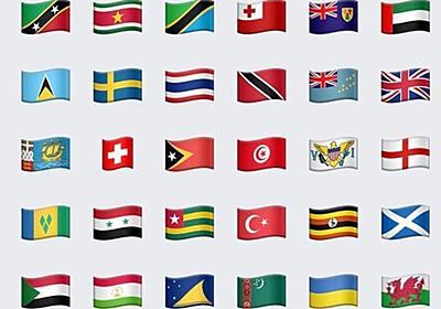 アップル、香港向けiPhoneから台湾国旗の絵文字を削除。中国政府への配慮か - Engadget 日本版