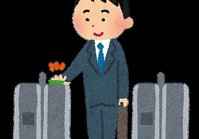 【画像】東京都民からすると違和感しかない駅の改札がこちらwwww ぶる速-VIP