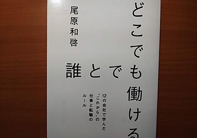 【書評】どこでも誰とでも働ける 尾原和啓 ダイヤモンド社 - 京都のリーマンメモリーズ