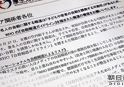 著名人の自殺、過度な報道を控えるよう要請 厚労省:朝日新聞デジタル