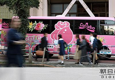 夜の街さまよう少女のための「巡回バス」 新宿で開所式:朝日新聞デジタル