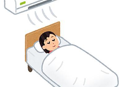 寝苦しい夜のエアコンは「除湿28度」に コロナが推奨 扇風機の併用も - ITmedia NEWS