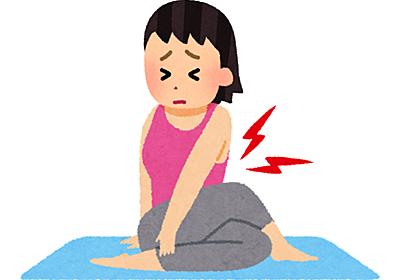 女性は特に要注意! 脊椎圧迫骨折 - すなおのひろば