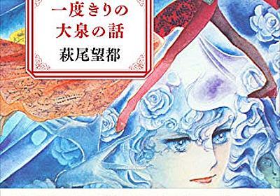 萩尾望都『一度きりの大泉の話』は「歴史の美化に冷や水を浴びせる本」であるらしい(テリー・ライス氏評) - INVISIBLE D. ーQUIET & COLORFUL PLACE-