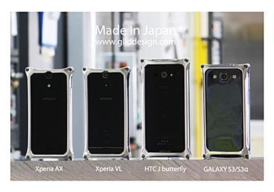Xperia AX/VL、HTC J butterfly、GALAXY S III/III α向け「ソリッドバンパー」が登場 - ITmedia Mobile