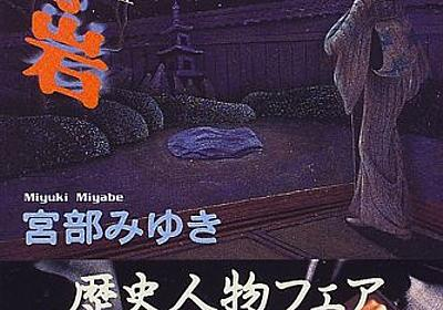 Amazon.co.jp: 震える岩 霊験お初捕物控 (講談社文庫): 宮部みゆき: 本
