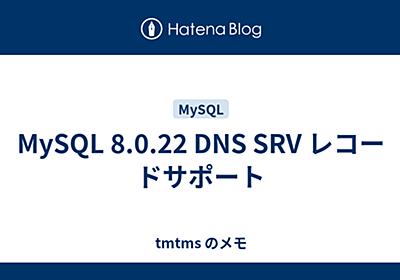 MySQL 8.0.22 DNS SRV レコードサポート - tmtms のメモ