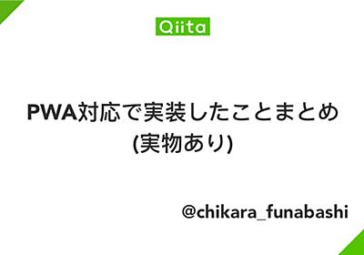 PWA対応で実装したことまとめ (実物あり) - Qiita