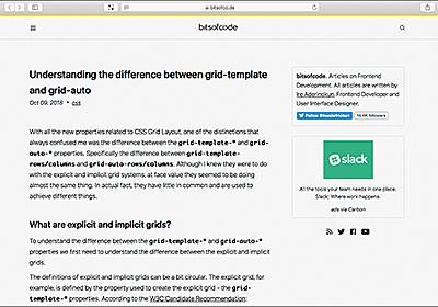 CSS Gridでレイアウトする時はこのプロパティが重要!「grid-template-*」と「grid-auto-*」の使い方を解説 | コリス