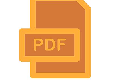 見て作って学ぶ、PDFファイルの基本構造