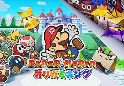 敵はオリガミ!? 「ペーパーマリオ」シリーズ最新作Nintendo Switch『ペーパーマリオ オリガミキング』が7月17日に発売決定!   トピックス   Nintendo