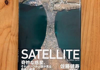 【奇界遺産・クレイジージャーニー】写真家 佐藤健寿のSATELLITE (サテライト)は究極の空撮写真集だった! - スカイフィッシュのドローンブログ -DJIのDroneで空撮する一般人のBLOG-