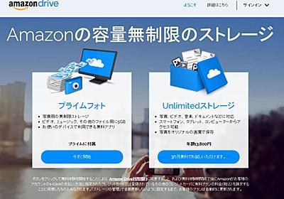 日本でも廃止 Amazonの容量無制限ストレージ - ITmedia NEWS