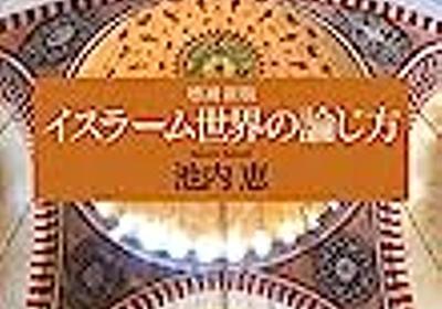 池内恵氏が解説。「イスラーム神学的に成長は『18歳』など外在的設定でなく『神が創造した通りに成長する』である」 - INVISIBLE D. ーQUIET & COLORFUL PLACE-