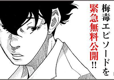 『コウノドリ』梅毒エピソードを緊急無料公開! - コミックDAYS-編集部ブログ-