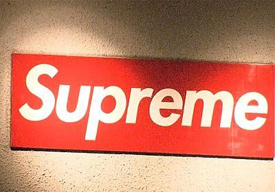 Supreme代表取締役を逮捕 覚醒剤所持の疑い