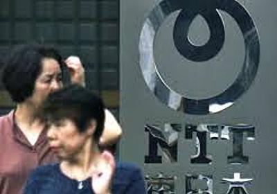 NTTが固定電話で新料金、24年から全国一律3分8.5円に : SIerブログ