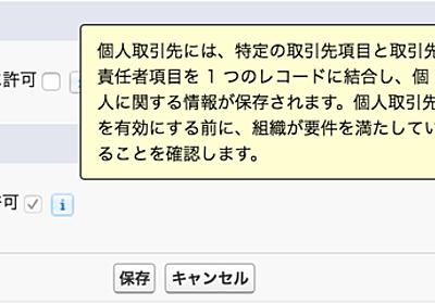 SFDC:個人取引先を有効化して活用する - tyoshikawa1106のブログ