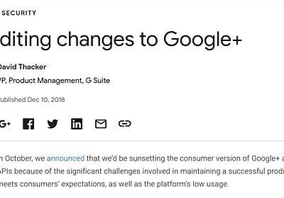 「Google+」の終了が2019年8月から4月に繰り上げ 5250万人に影響の新たなバグ発見で - ITmedia NEWS