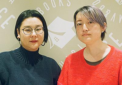 能町みね子とジェーン・スーが語る「結婚と恋愛は切り離して考える」 - She is [シーイズ]