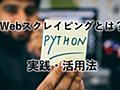 Webスクレイピングとは?Pythonで始めるWebスクレイピング実践・活用法 - RAKUS Developers Blog | ラクス エンジニアブログ