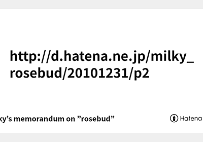 """■ - milky's memorandum on """"rosebud"""""""