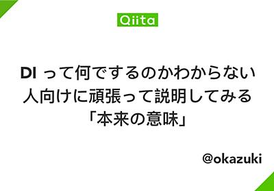 DI って何でするのかわからない人向けに頑張って説明してみる「本来の意味」 - Qiita