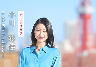 小川彩佳さん「わたしの立ち還る場所は、いつも心の奥底に」 - 朝日新聞デジタル&w