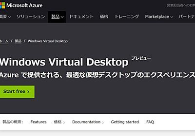 「Windows Virtual Desktop」のパブリックプレビュー提供開始 - ITmedia NEWS